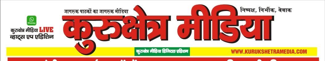 Kurukshetra Media